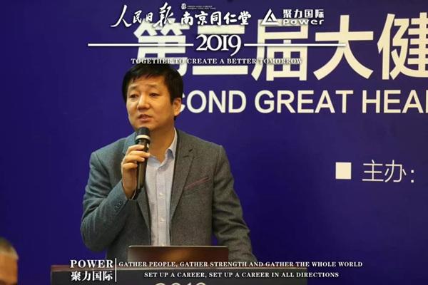 中国卫生协会会长徐华峰在论坛上发表开幕词.jpg