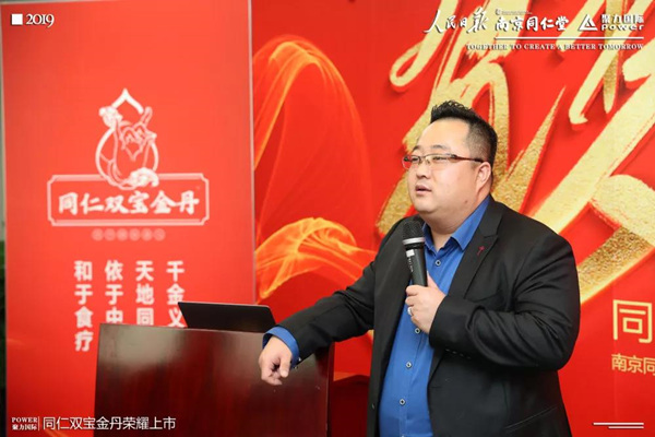 国家卫生委员会研究中心马海鹏教授致辞.jpg